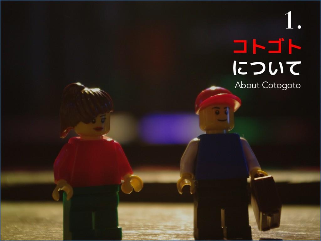 1. コトゴト について About Cotogoto