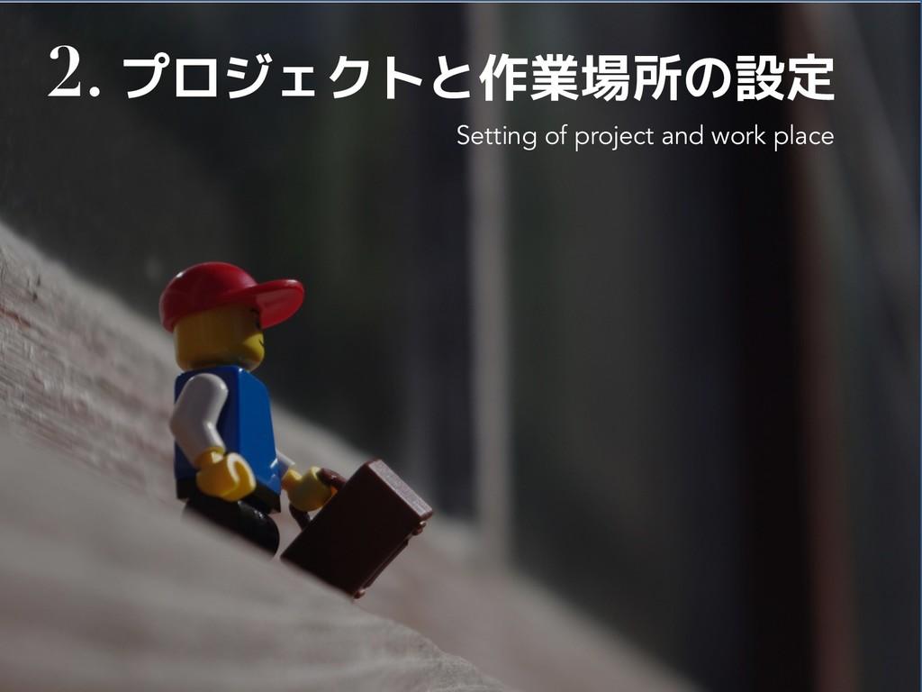 2. プロジェクトと作業場所の設定 Setting of project and work p...
