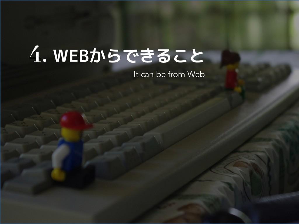 4. WEBからできること It can be from Web