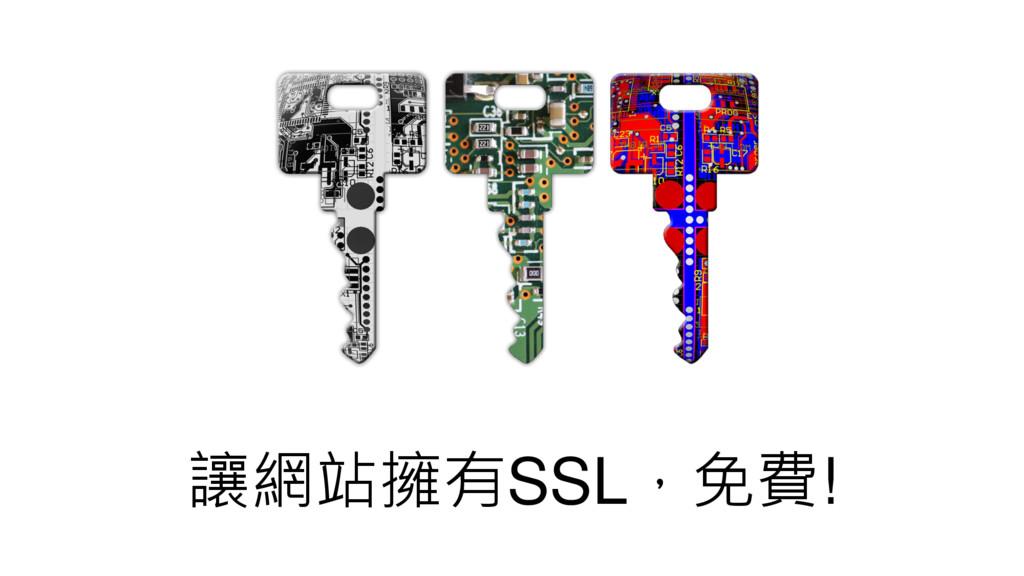 讓網站擁有SSL,免費!