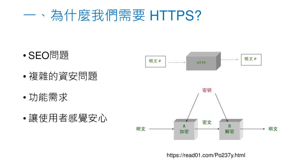一、為什麼我們需要 HTTPS? • SEO問題 • 複雜的資安問題 • 功能需求 • 讓使用...