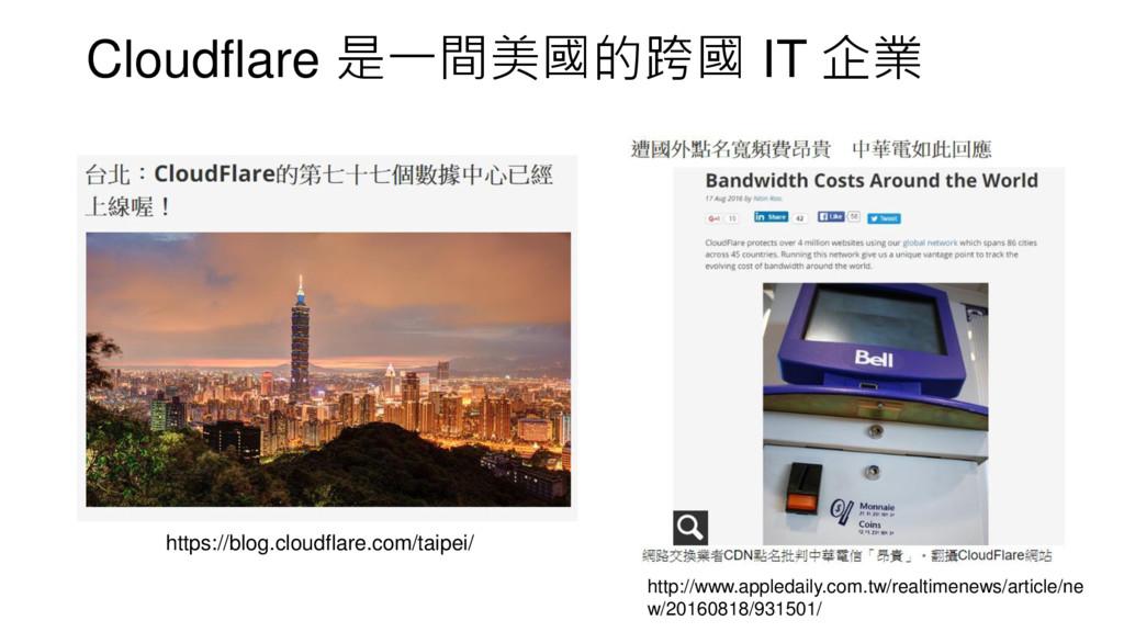 Cloudflare 是一間美國的跨國 IT 企業 https://blog.cloudfla...