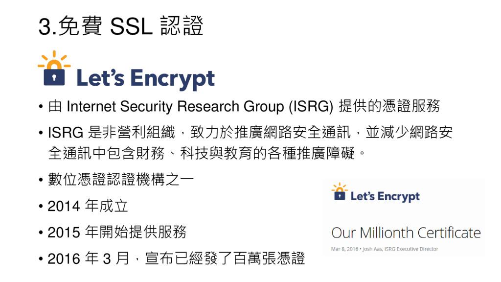 3.免費 SSL 認證 • 由 Internet Security Research Grou...