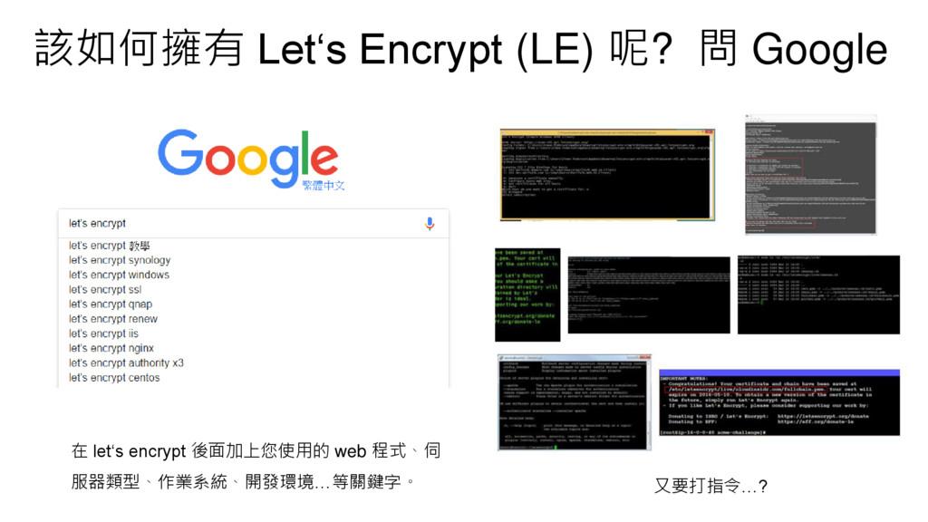 該如何擁有 Let's Encrypt (LE) 呢? 問 Google 在 let's en...
