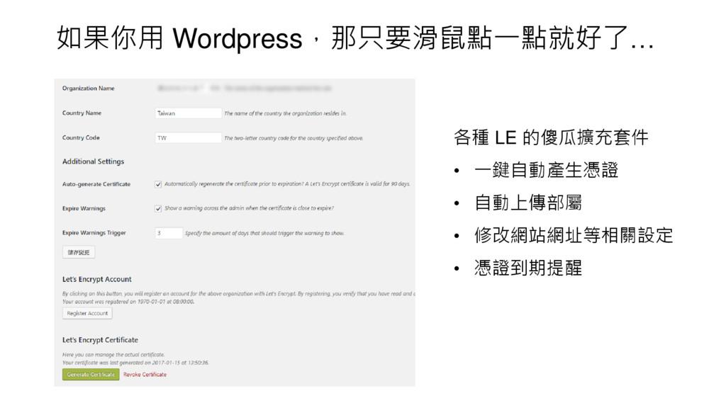 如果你用 Wordpress,那只要滑鼠點一點就好了… 各種 LE 的傻瓜擴充套件 • 一鍵自...