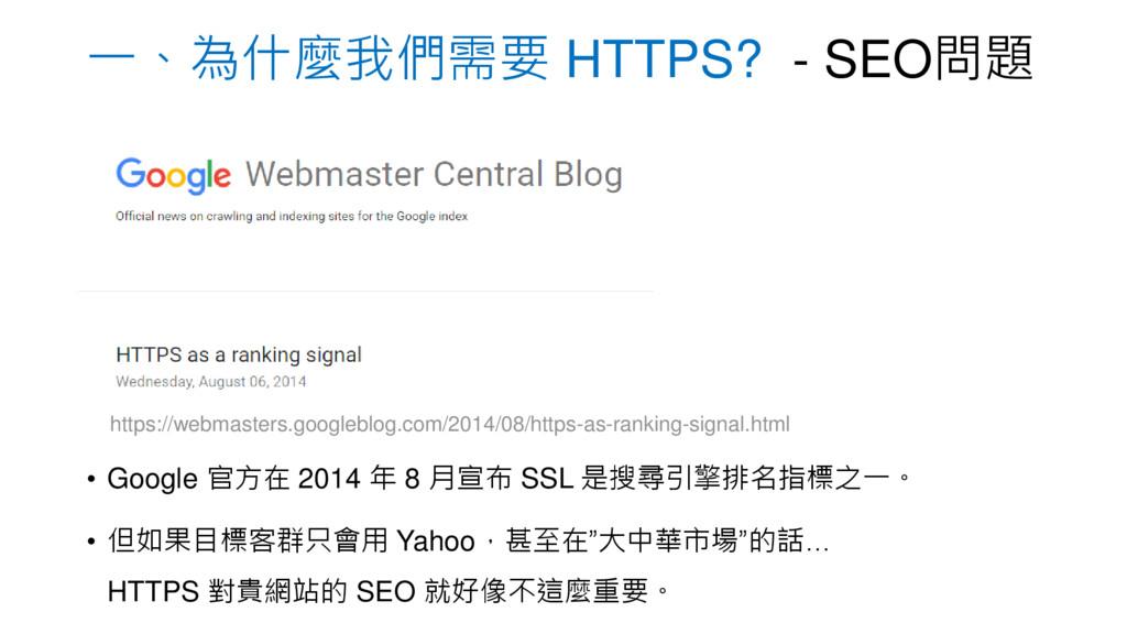 一、為什麼我們需要 HTTPS? - SEO問題 • Google 官方在 2014 年 8 ...
