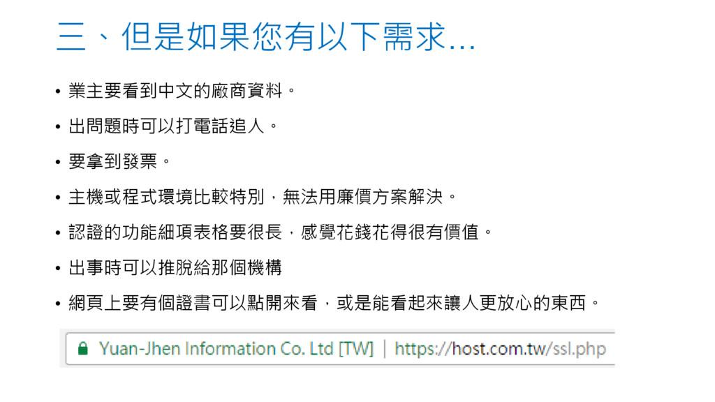 三、但是如果您有以下需求… • 業主要看到中文的廠商資料。 • 出問題時可以打電話追人。 • ...