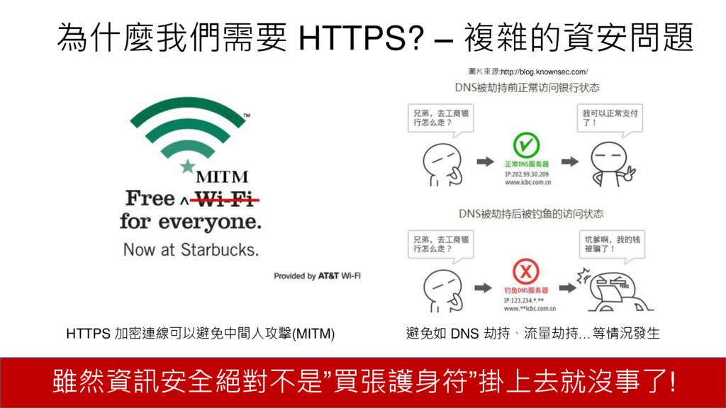 """為什麼我們需要 HTTPS? – 複雜的資安問題 雖然資訊安全絕對不是""""買張護身符""""掛上去就沒..."""