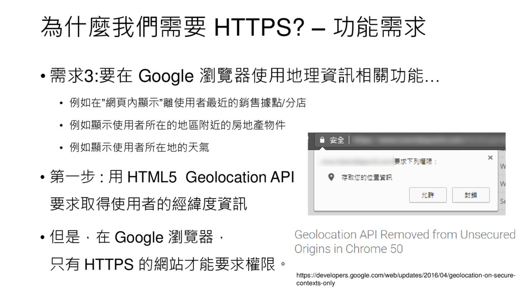 為什麼我們需要 HTTPS? – 功能需求 • 需求3:要在 Google 瀏覽器使用地理資訊...