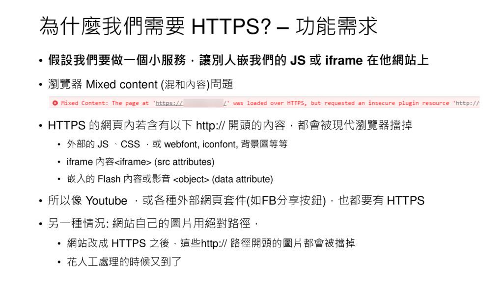 為什麼我們需要 HTTPS? – 功能需求 • 假設我們要做一個小服務,讓別人嵌我們的 JS ...