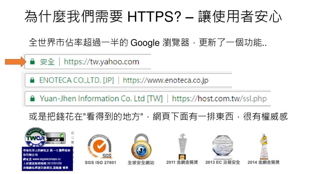 為什麼我們需要 HTTPS? – 讓使用者安心 全世界市佔率超過一半的 Google 瀏覽器,...
