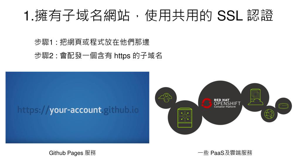 1.擁有子域名網站,使用共用的 SSL 認證 Github Pages 服務 一些 PaaS及...