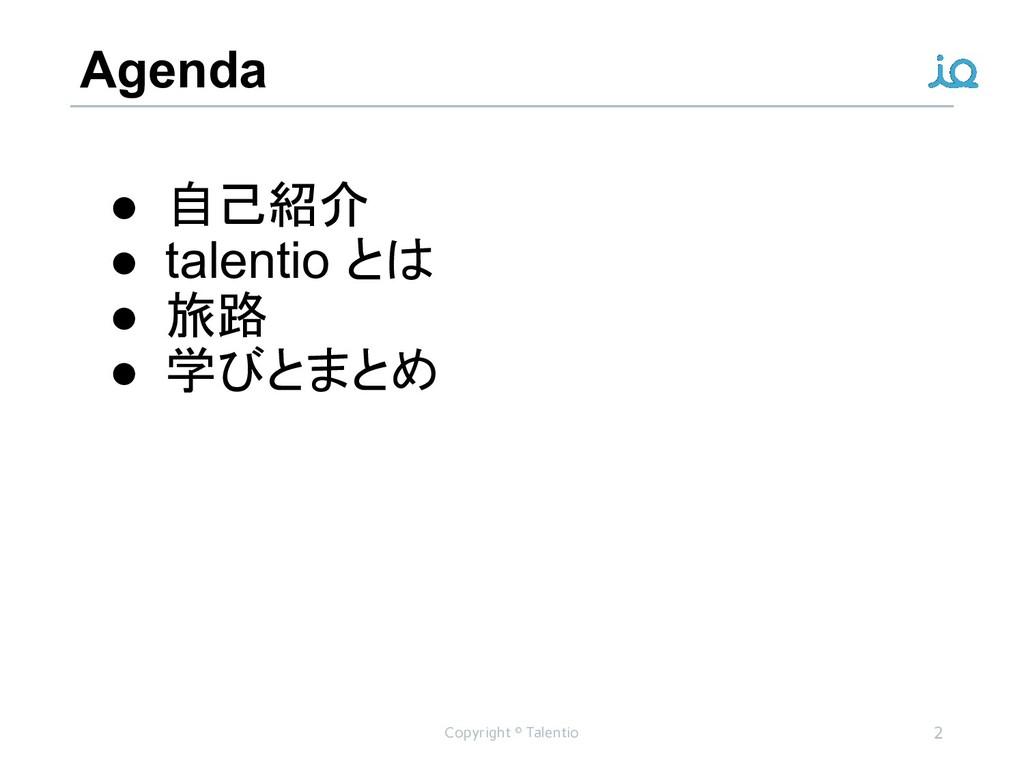 Agenda Copyright © Talentio 2 ● 自己紹介 ● talentio...
