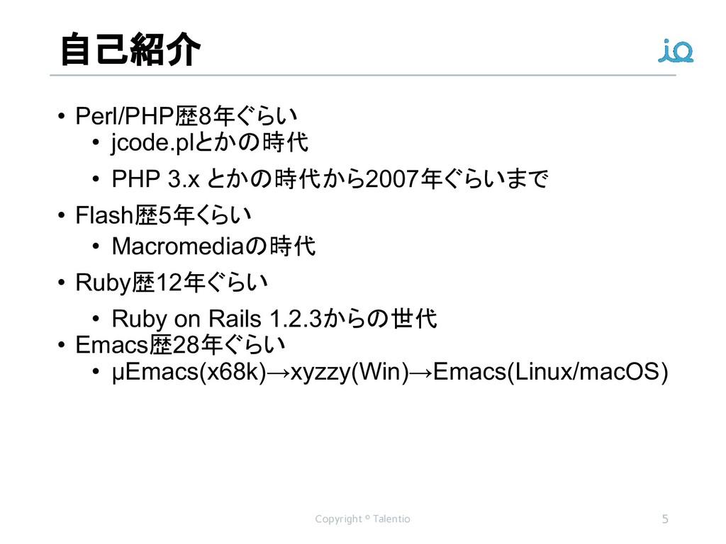 Copyright © Talentio 5 自己紹介 • Perl/PHP歴8年ぐらい • ...
