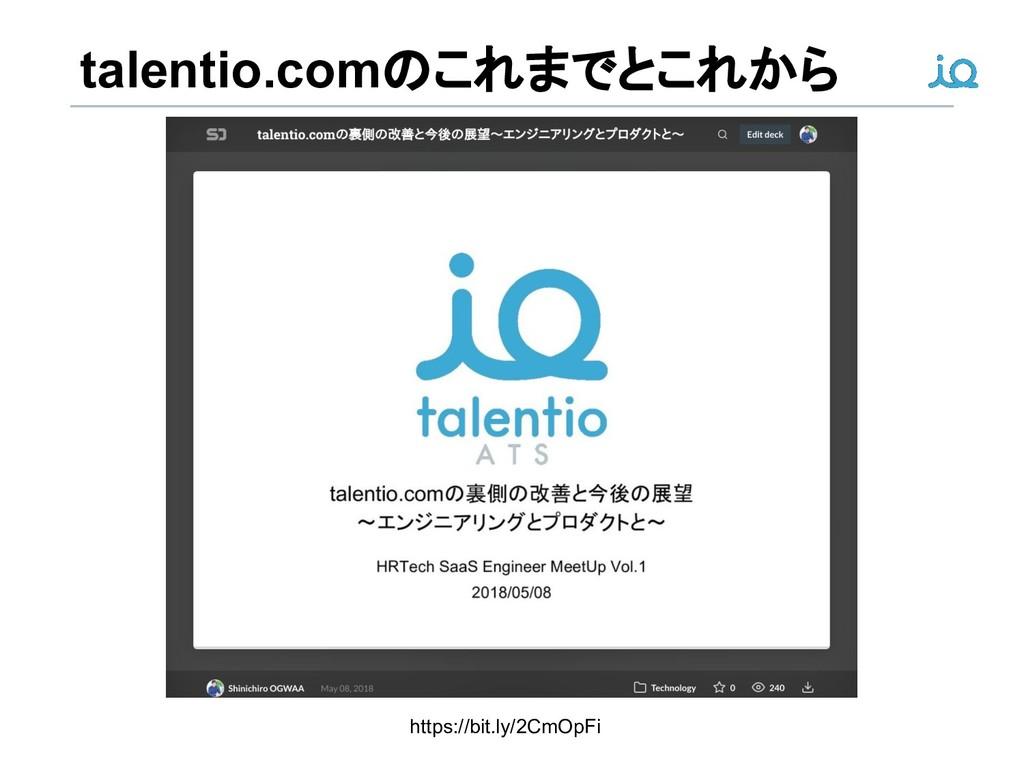 talentio.comのこれまでとこれから https://bit.ly/2CmOpFi
