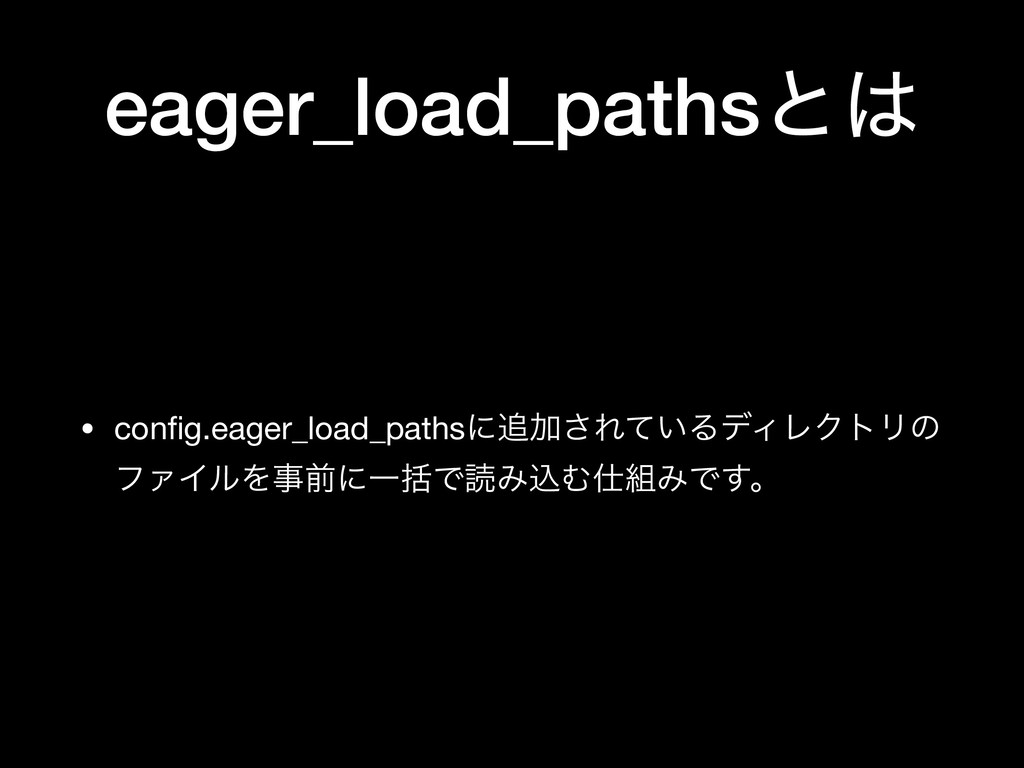 eager_load_pathsͱ • config.eager_load_pathsʹՃ͞...