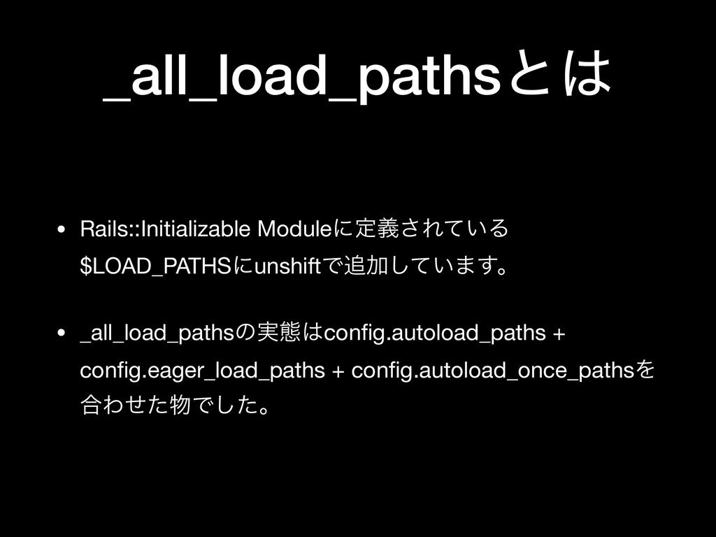 _all_load_pathsͱ • Rails::Initializable Module...