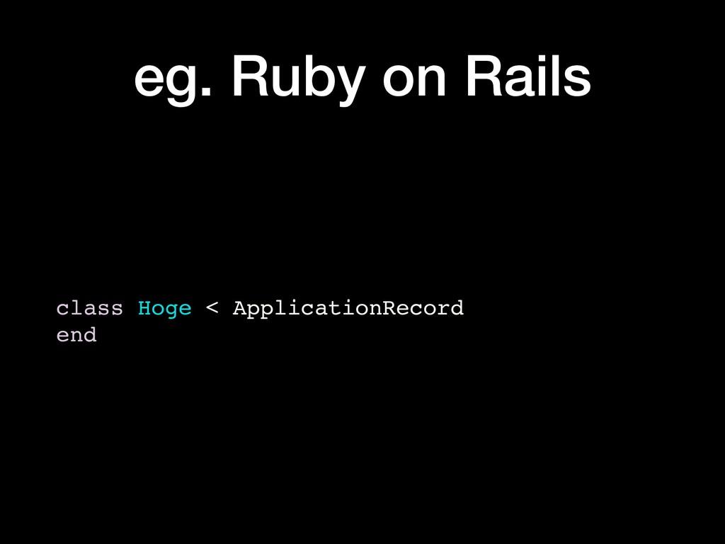 eg. Ruby on Rails class Hoge < ApplicationRecor...