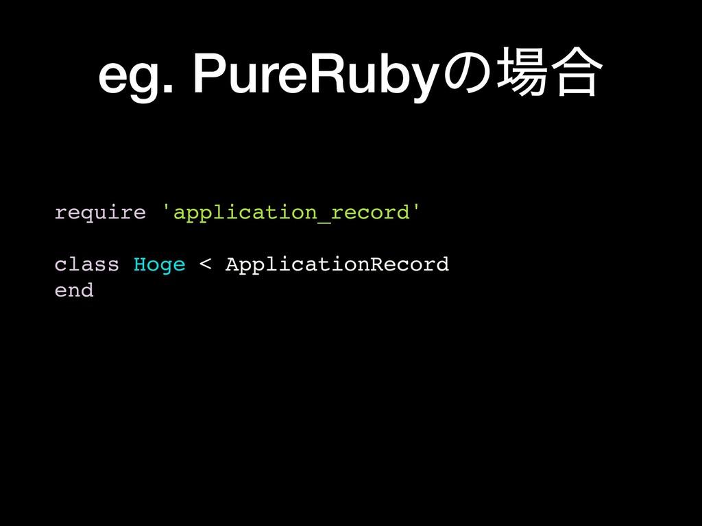 eg. PureRubyͷ߹ require 'application_record' cl...