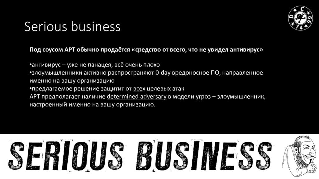 Serious business Под соусом APT обычно продаётс...