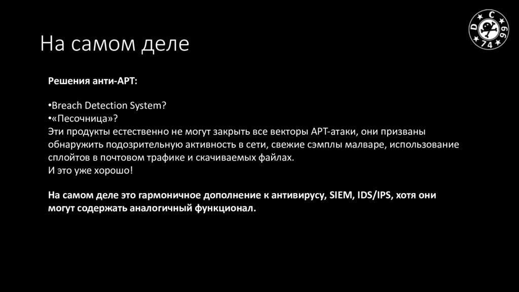 На самом деле Решения анти-APT: •Breach Detecti...