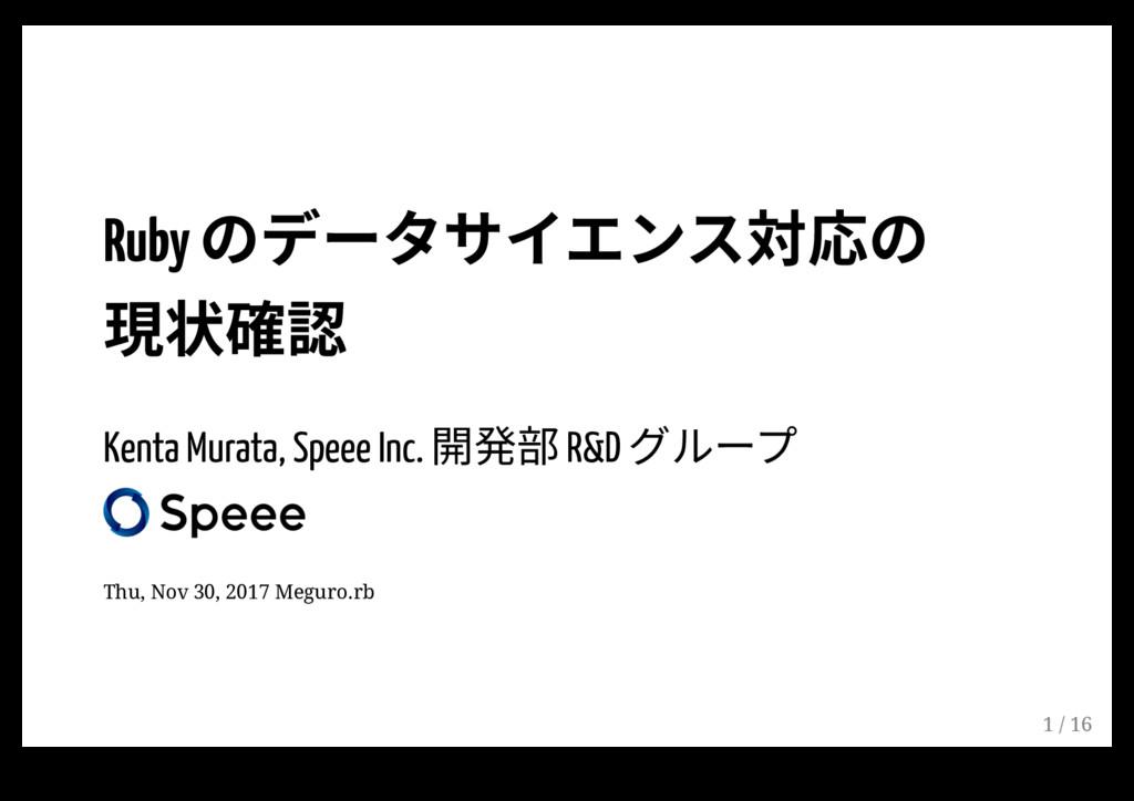 Ruby ךر٦ة؟؎ؒٝأ㼎䘔ך 植朐然钠 Kenta Murata, Speee Inc....