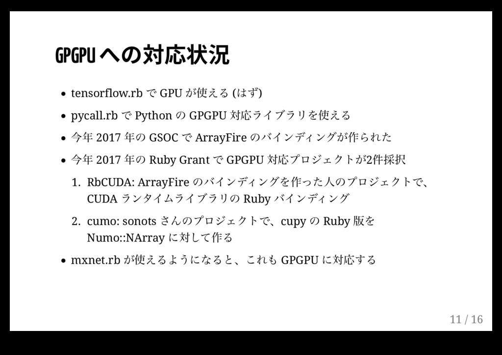 GPGPU פך㼎䘔朐屣 tensorflow.rb Ͱ GPU ͕͑Δ (ͣ) pyca...