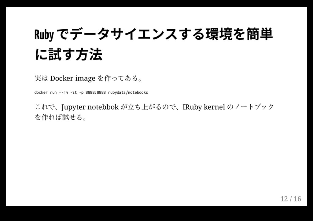 Ruby דر٦ة؟؎ؒٝأׅ橆㞮知⽃ ח鑐ׅ倯岀 ࣮ Docker image Λ࡞ͬ...