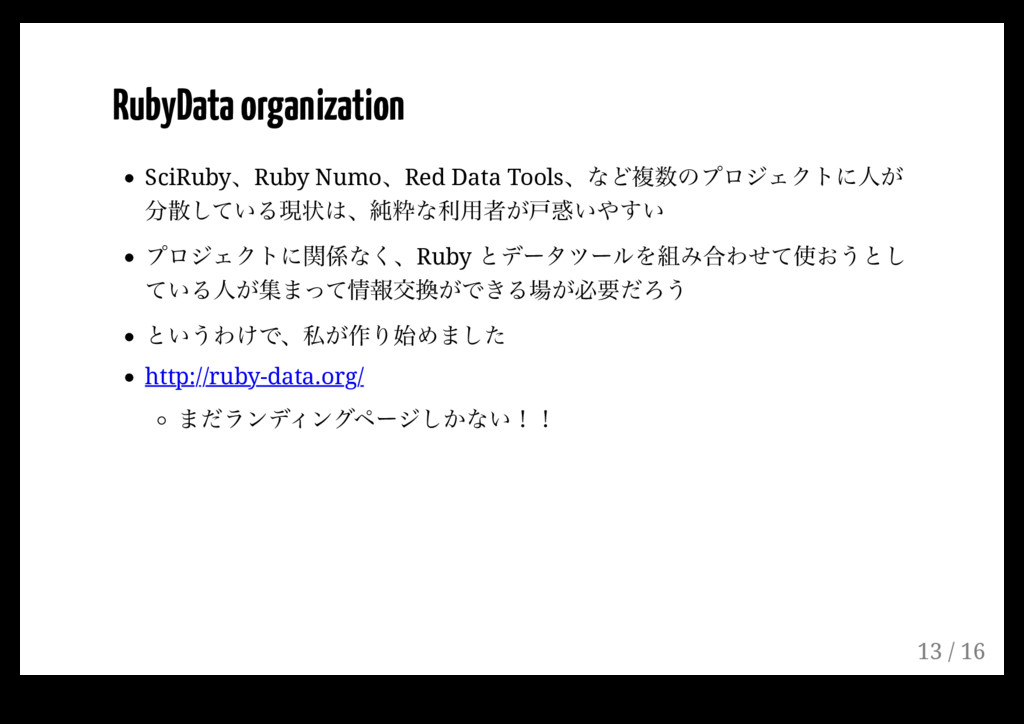 RubyData organization SciRubyɺRuby NumoɺRed Dat...
