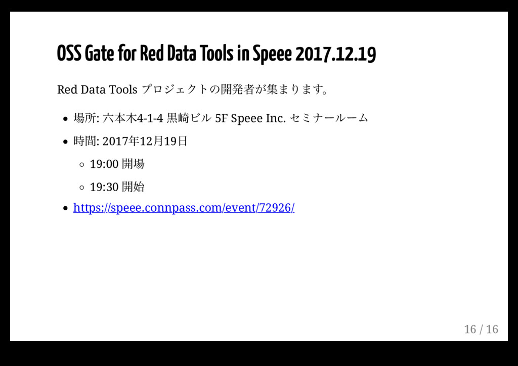 OSS Gate for Red Data Tools in Speee 2017.12.19...