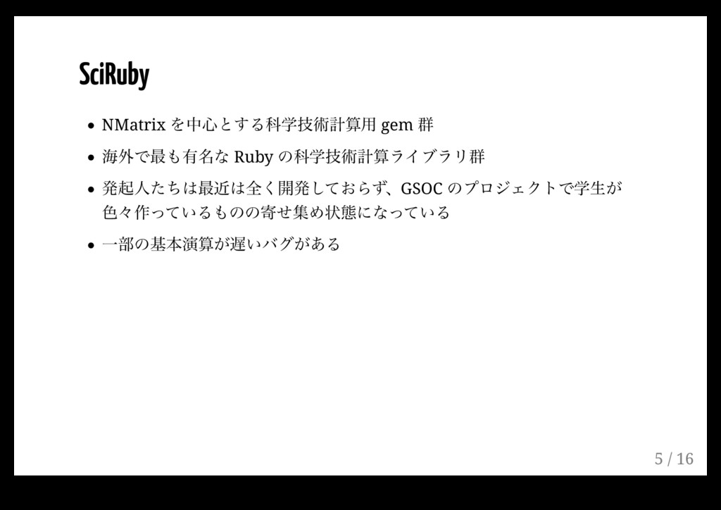SciRuby NMatrix Λத৺ͱ͢ΔՊֶٕज़ܭ༻ gem ܈ ւ֎Ͱ࠷༗໊ͳ Ru...