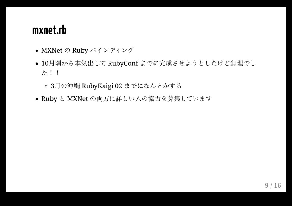 mxnet.rb MXNet ͷ Ruby όΠϯσΟϯά 10݄ࠒ͔Βຊؾग़ͯ͠ RubyC...
