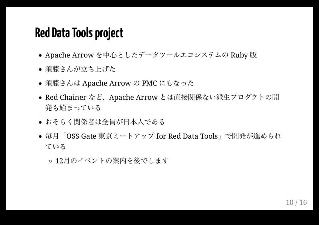 Red Data Tools project Apache Arrow Λத৺ͱͨ͠σʔλπʔ...