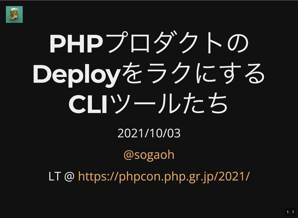 PHP プロダクトの PHP プロダクトの    Deploy をラクにする Deploy を...