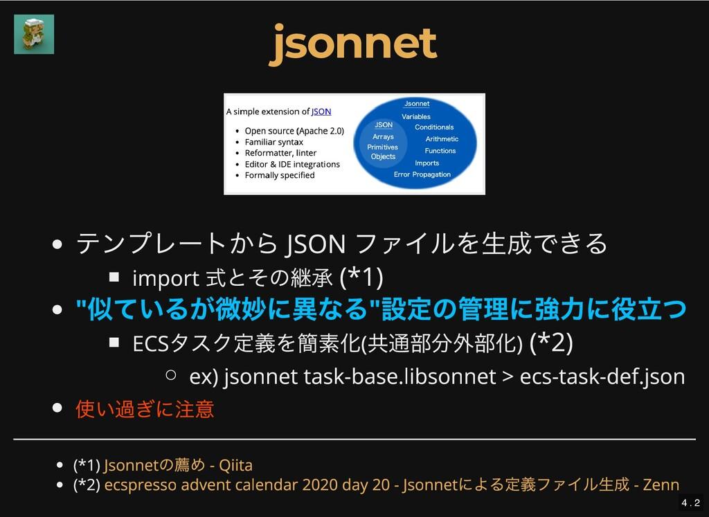 """テンプレートから JSON ファイルを生成できる import 式とその継承 (*1) """" 似..."""