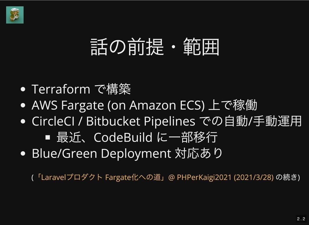 話の前提・範囲 話の前提・範囲 Terraform で構築 AWS Fargate (on A...