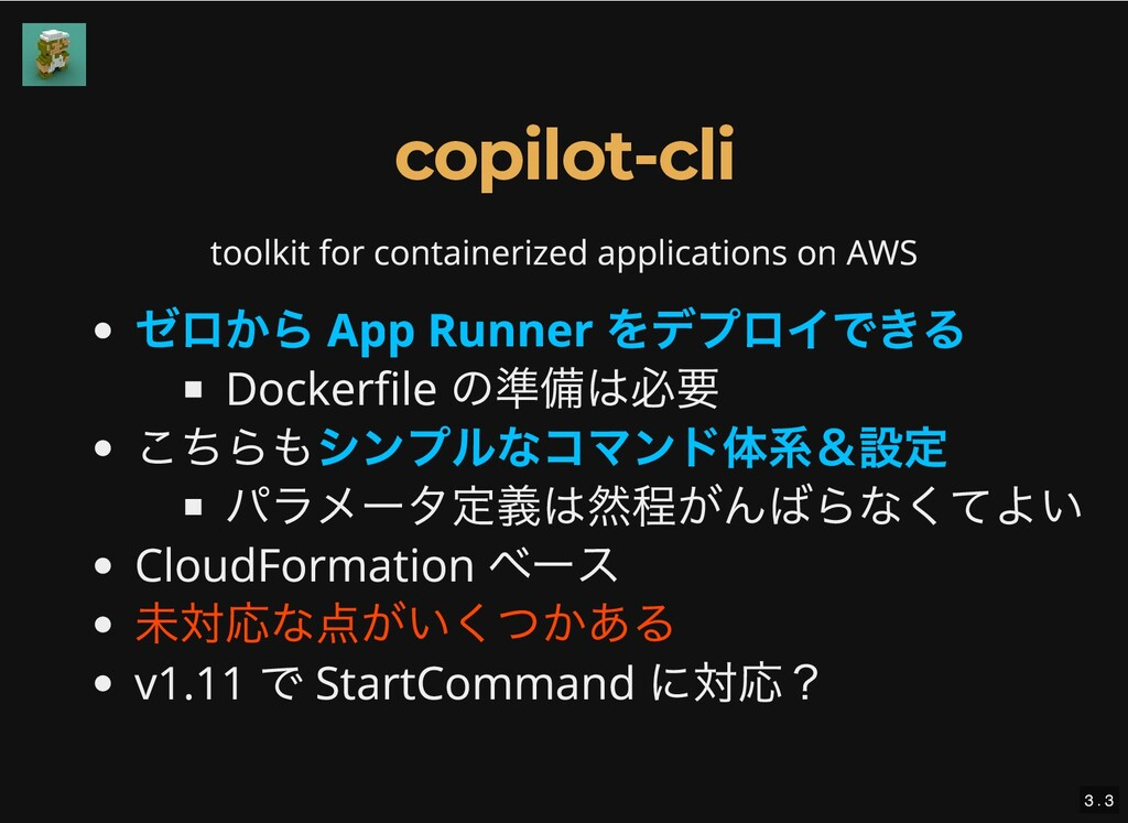 toolkit for containerized applications on AWS ゼ...