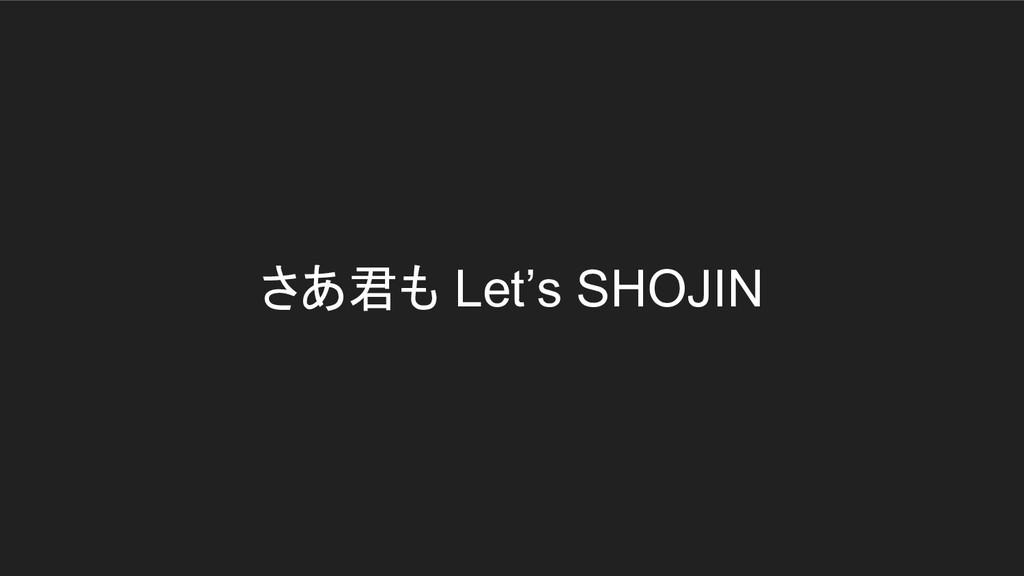 さあ君も Let's SHOJIN