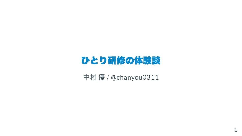 ひとり研修の体験談 中村 優 / @chanyou0311 1