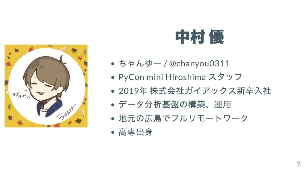 中村 優 ちゃんゆー / @chanyou0311 PyCon mini Hiroshima ...