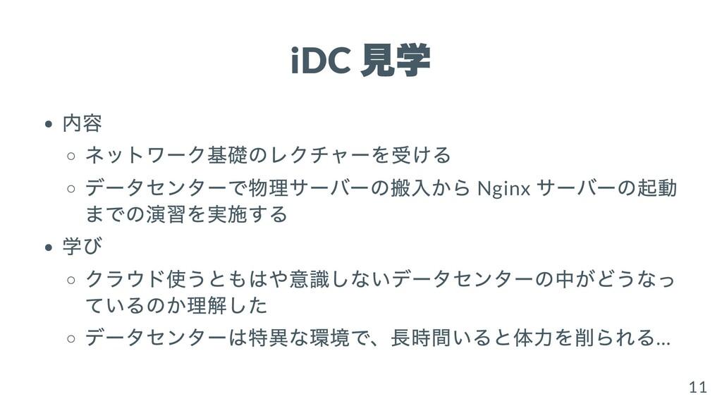 iDC ⾒学 内容 ネットワーク基礎のレクチャーを受ける データセンターで物理サーバーの搬⼊か...