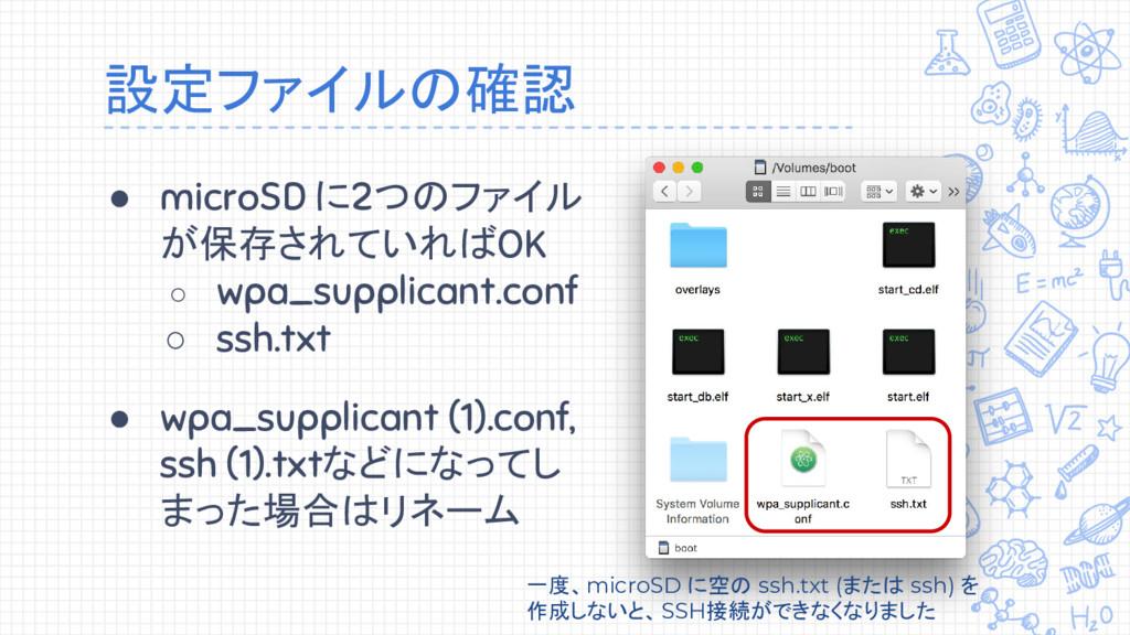 設定ファイルの確認 ● microSD に2つのファイル が保存されていればOK ○ wpa_...