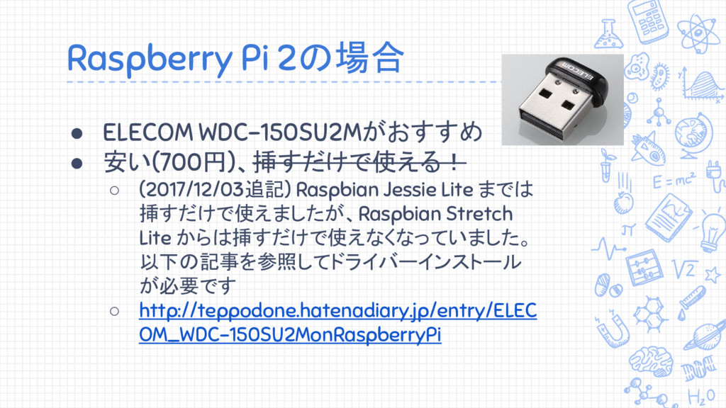 Raspberry Pi 2の場合 ● ELECOM WDC-150SU2Mがおすすめ ● 安...