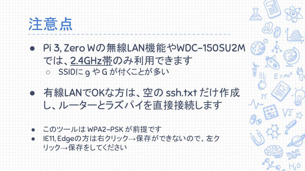 注意点 ● Pi 3, Zero Wの無線LAN機能やWDC-150SU2M では、2.4GH...