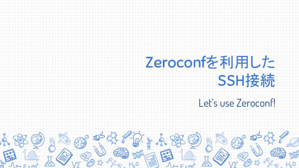 Zeroconfを利用した SSH接続 Let's use Zeroconf!