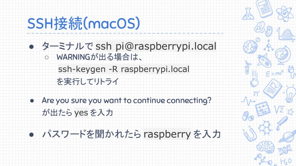 SSH接続(macOS) ● ターミナルで ssh pi@raspberrypi.local ...