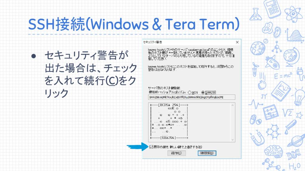 SSH接続(Windows & Tera Term) ● セキュリティ警告が 出た場合は、チェ...