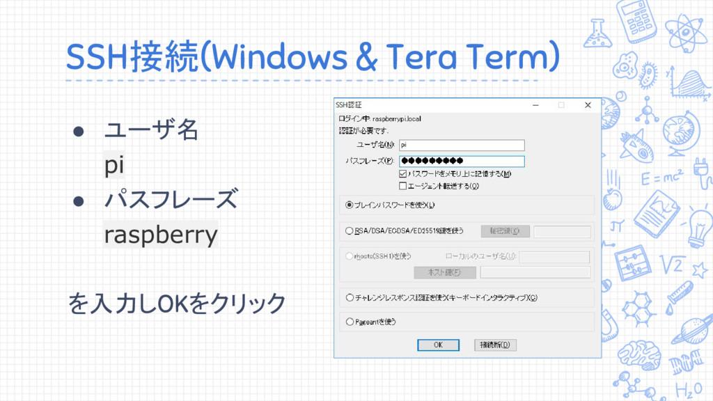 SSH接続(Windows & Tera Term) ● ユーザ名 pi ● パスフレーズ r...
