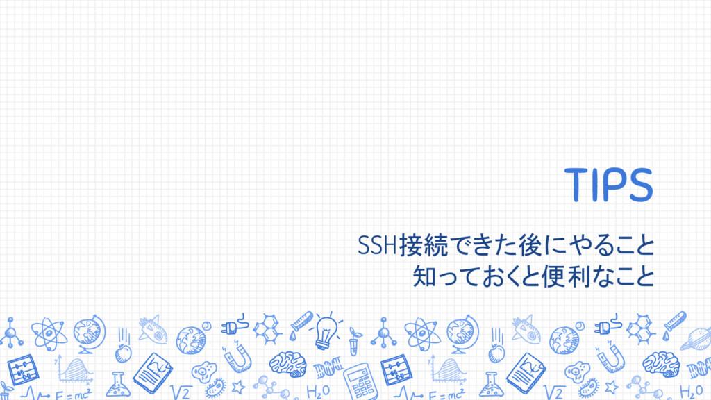 TIPS SSH接続できた後にやること 知っておくと便利なこと