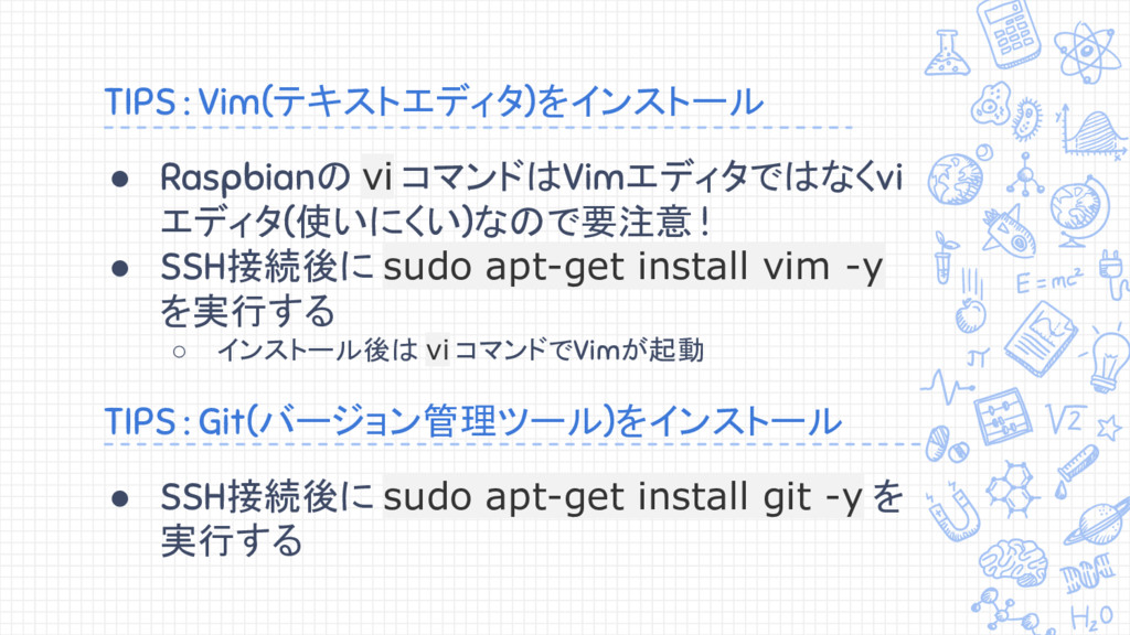 TIPS : Vim(テキストエディタ)をインストール ● Raspbianの vi コマンド...